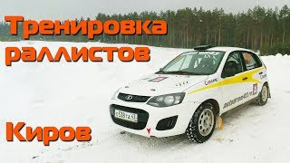 Тренировка раллистов в Кирове. 04.02.2018