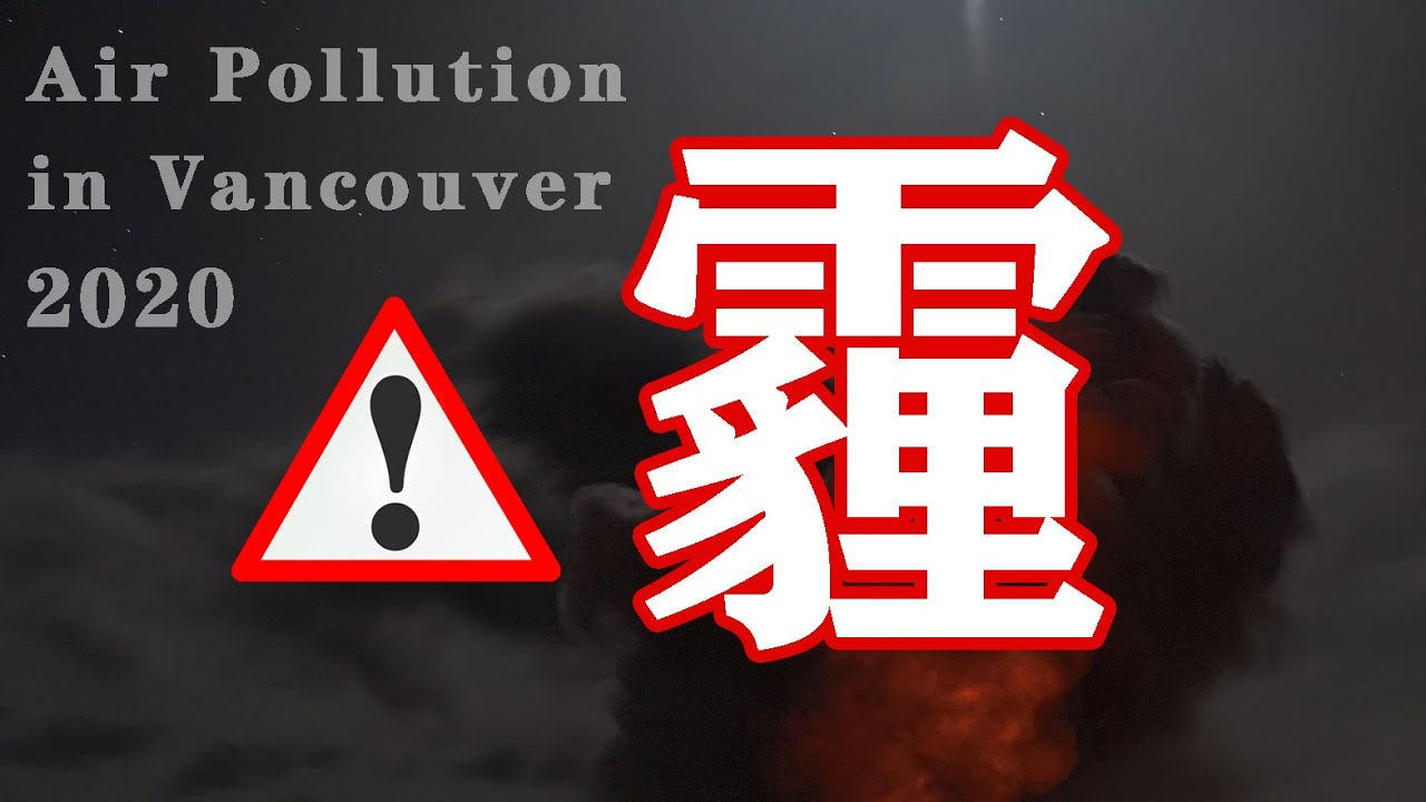 How bad is the air pollution in Vancouver 2020溫哥華重度污染前後實拍👉PM2.5爆表,關好門窗別出門!美國大火煙霧籠罩加拿大激しい霧がバンクーバーを汚染