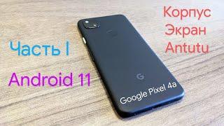 Обзор Pixel 4a на Android 11. Часть I (корпус, экран, производительность)