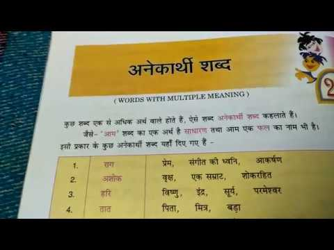 Anekarthi shabd Hindi grammar learn online for higher education kids in online classes by ritashu