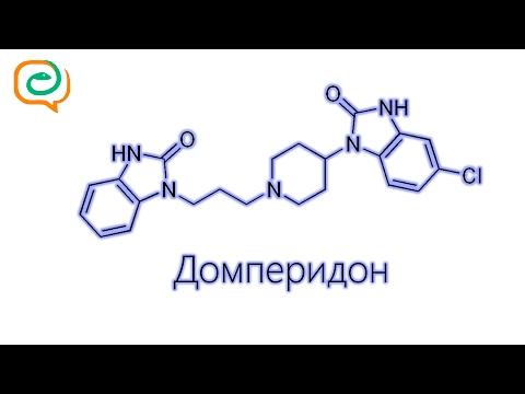 По-быстрому о лекарствах. Домперидон