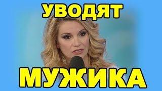 У ОРЛОВОЙ УВОДЯТ МУЖИКА! ДОМ 2 НОВОСТИ ЭФИР 9 октября, ondom2.com
