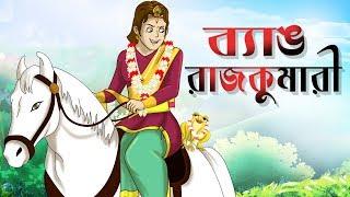 BYANG RAJKUMARI | Bengalí los Cuentos de Hadas | THAKURMAR JHULI | Bengalí Moral Historias Para niños | SSOFTOONS