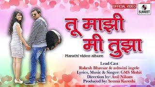 Tu Mazi Mi Tuza Marathi Love Song GMS Mohit Sumeet Music