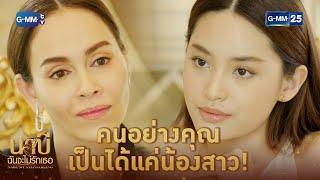คนอย่างคุณ เป็นได้แค่น้องสาว! | HIGHLIGHT EP.17 นาบี ฉันจะไม่รักเธอ | 26 เม.ย. 2564 | GMM25