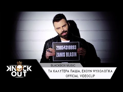 Thumbnail: Knock Out - Τα καλύτερα παιδιά, έχουν ψυχολογικά - Official Video Clip