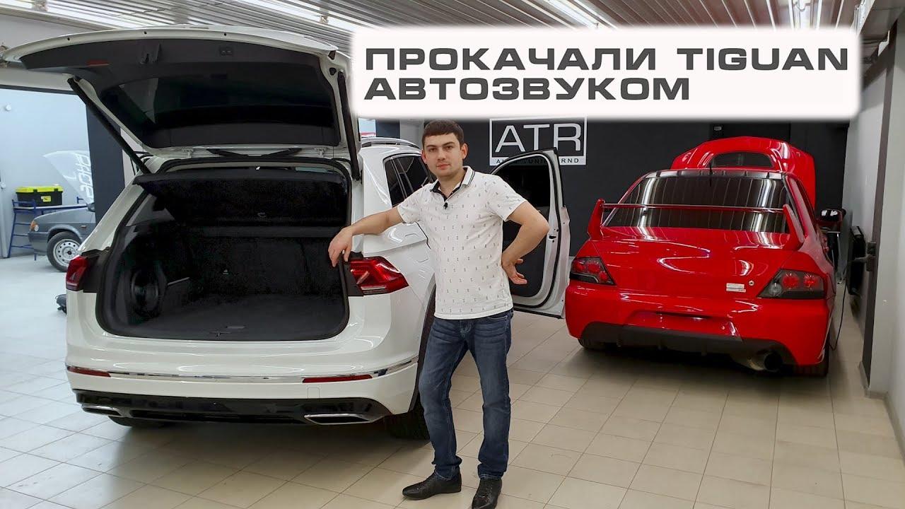 Прокачали НОВЫЙ Volkswagen Tiguan АВТОЗВУКОМ! + новый проект mitsubishi evolution!