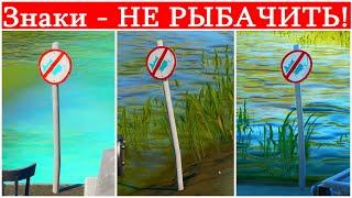 Fortnite Найдите помощью удочки по предмету разных местах,установлены знаки,запрещающие ловить рыбу