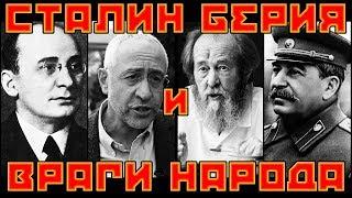 #Сталин #Берия и враги народа: #предатели-обыватели