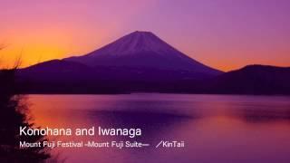 Konohana and Iwanaga/ kintaii 音楽CD「冨士祝祭」金大偉