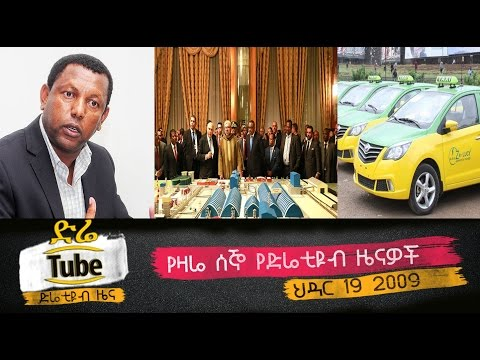 Ethiopia - The Latest Ethiopian News From DireTube Nov 28, 2016