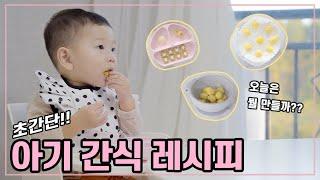 초간단 아기 간식 레시피 3가지 | 아이주도 간식 | …