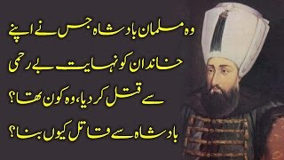 Live | Wo Musalman Badshah Jis Ny Apne Khandaan Waloun Ko Maar Dala | وہ مسلمان بادشاہ جس نے