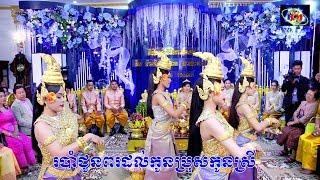 Blessing Dance in Wedding day, Khmer Wedding, Khmer Tranditional music, Kuon Mao
