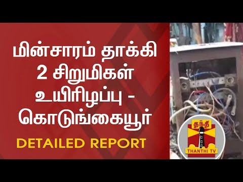 DETAILED REPORT : Two Children dead due to electrocution in Kodungayur | Power cable