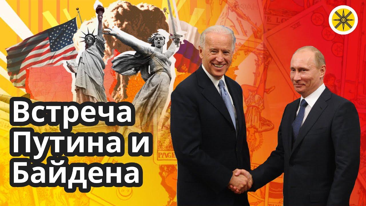 🤝Байден и Путин ⚡ Последствия встречи для Беларуси, Украины, России и мира ⚡ Новая холодная война?