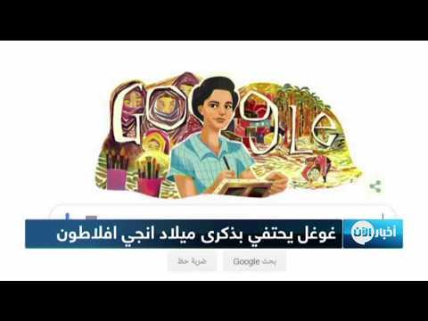 غوغل يحتفي بذكرى ميلاد الفنانة المصرية إنجي أفلاطون  - 08:54-2019 / 4 / 16