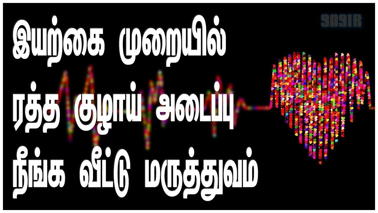 tratamiento de la diabetes nattu maruthuvam