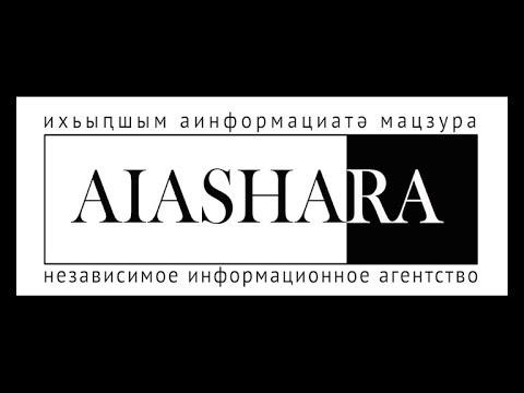 Нужна ли Абхазии криптовалюта?