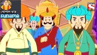 Fun Time | Gopal Bhar গোপাল ভার (Bengali) - 39