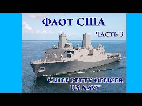 VOENRUK -  Флот США. Chief petty officer US Navy. Часть 3.