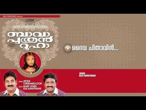 Daivapithavin | Sung by Biju Narayanan | Bava Puthran Rooha HD Song
