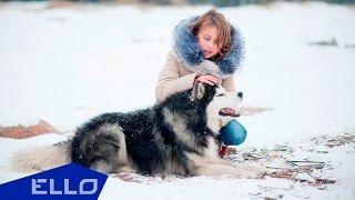Ксения Корнеева   Я Буду Верить / ELLO UP^ /