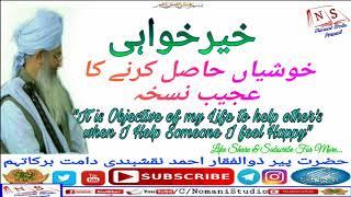 Khairkhwahi Khushiya Hasil Karne Ka Ajeeb Nuskha by Peer Zulfiqar Ahmad Naqshbandi