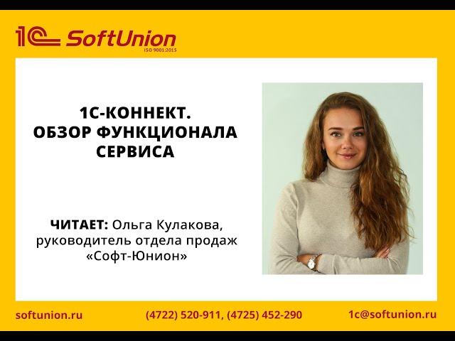 Самый удобный сервис для удаленного доступа и общения с коллегами—1С-Коннект. Обзор функционала