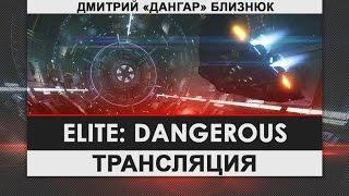 Elite: Dangerous - Спонтанные полеты #2 | Запись стрима
