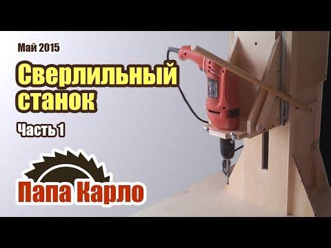 Сверлильный станок из дрели своими руками. Часть 2   Homemade Drill Press