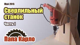Сверлильный станок из дрели своими руками. Часть 1 | Homemade Drill Press