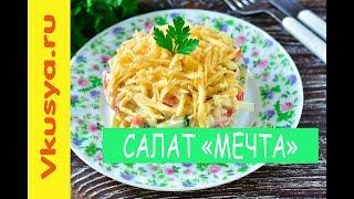 "Салат ""Мечта"" с курицей, помидорами и сыром."