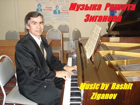 Песня Рашита Зиганова 'Тебя придумал я' на сл.С. Рахматуллина
