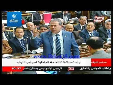 طرد النائب توفيق عكاشة من قاعة مجلس الشعب 22ـ12ـ2016م