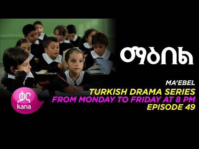 Maebel Episode 49