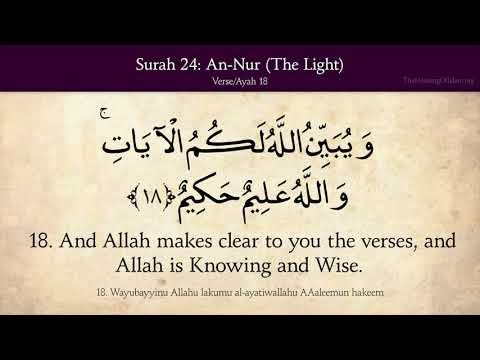 Quran: 24. Surah An-Nur (The Light): Arabic and English translation