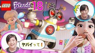 かんあきとみよう!レゴフレンズアニメ シーズン2 第18話「ようこそ!フレンズのカップケーキカフェ」 thumbnail