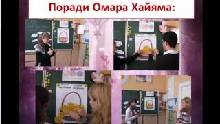 Урок світової літератури у 8 класі  Федорович С І