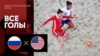 13 08 2021 Россия США Все голы матча Межконтинентального кубка