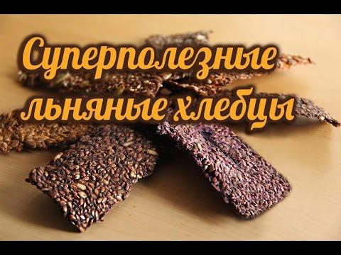Льняные флаксы (крекеры): польза и вред, рецепты