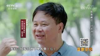 《国家记忆》 20191220 铁血湘江 问道湘江| CCTV中文国际