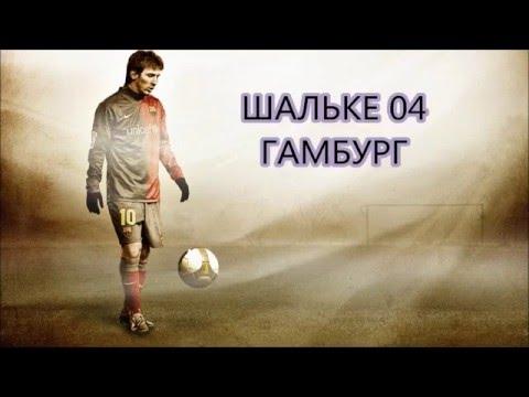 Видео Букмекерская контора результаты футбола