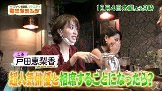 木曜よる9時『ニンゲン観察バラエティ モニタリング 』10月4日予告 ※放...
