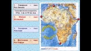 Африка - географическое положение и исследователи