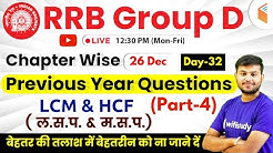 12:30 PM - RRB Group D 2019 | Maths by Sahil Sir | LCM & HCF (Part-4)