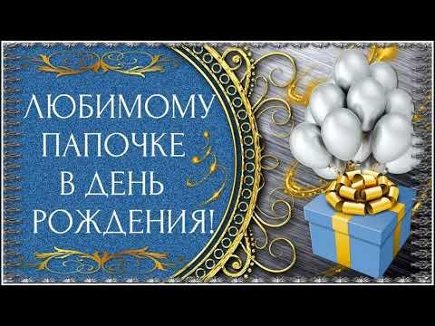 С Днем Рождения Папа И Муж