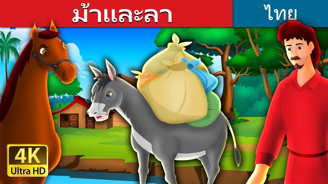 ม้าและลา | นิทานก่อนนอน | Thai Fairy Tales