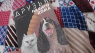 10 МОИХ ЛЮБИМЫХ КНИГ// ПРО ЖИВОТНЫХ В МИРЕ!!!//