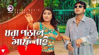Dhora Porle Maf Nai | Movie Scene | Mehedi | Jhumka | Beautiful Girl
